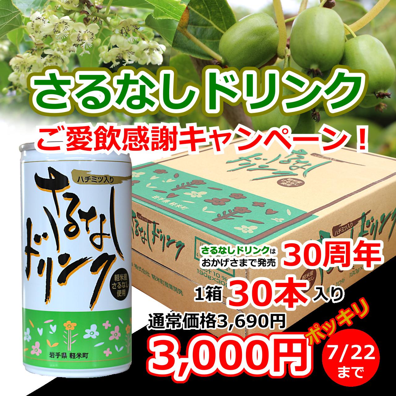 「さるなしドリンク」発売30周年ご愛飲キャンペーン!