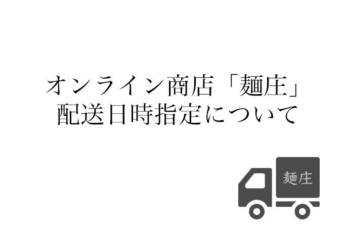 【おしらせ】商品のお届け日時指定について