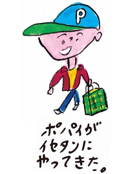 "【""STORY"" Back number 410】「ポパイがイセタンにやってきた。」/菊地"