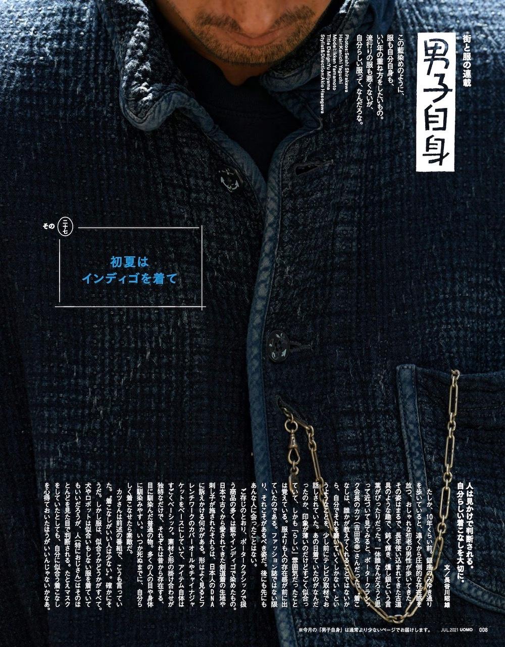 "【""STORY"" Back number 406】ラスト1点です!"
