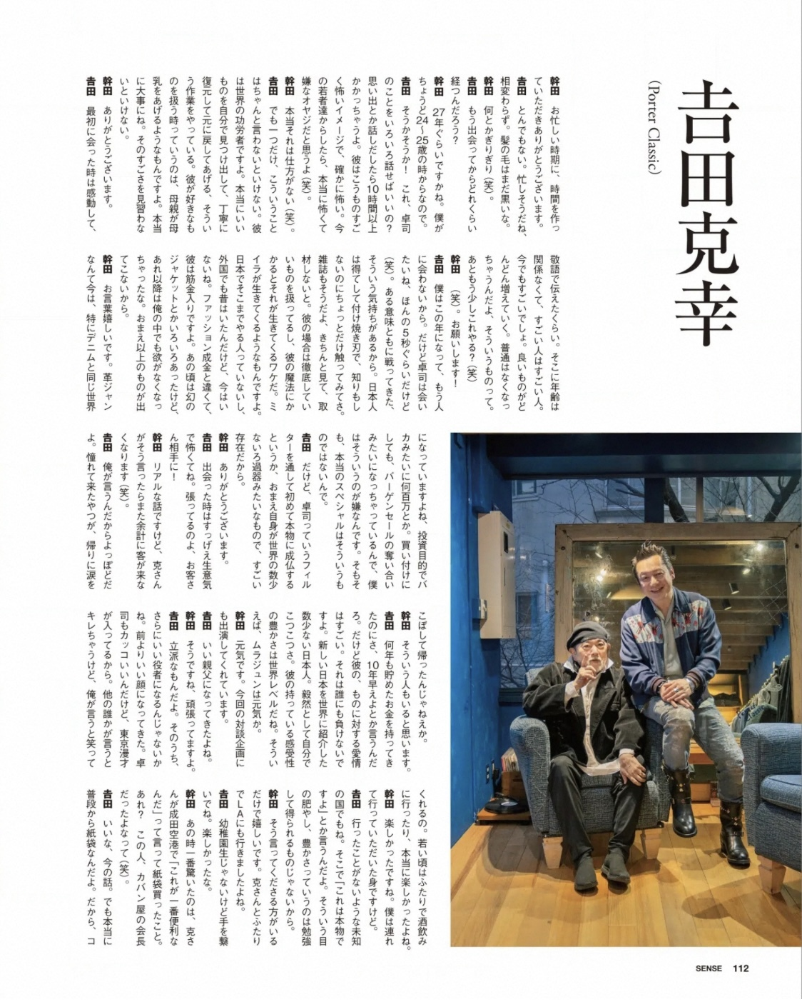 "【""STORY"" Back number 421】𠮷田克幸の対談が掲載"