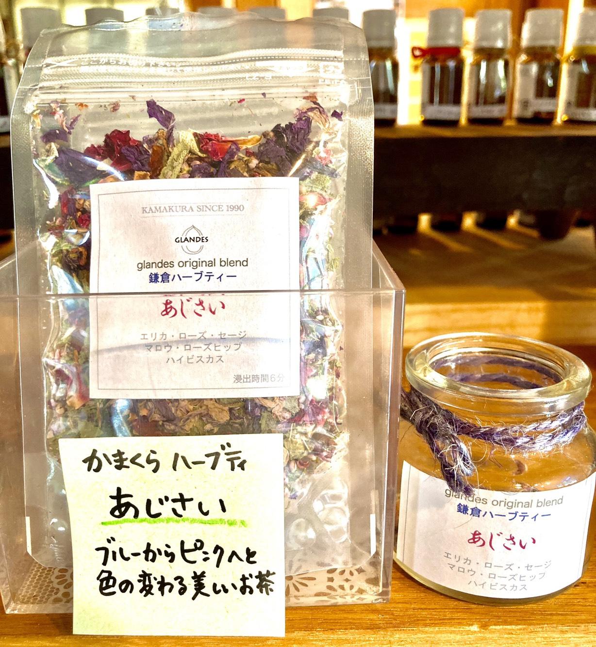 鎌倉ハーブティ『あじさい』ふんわりとした優しい香りと彩り
