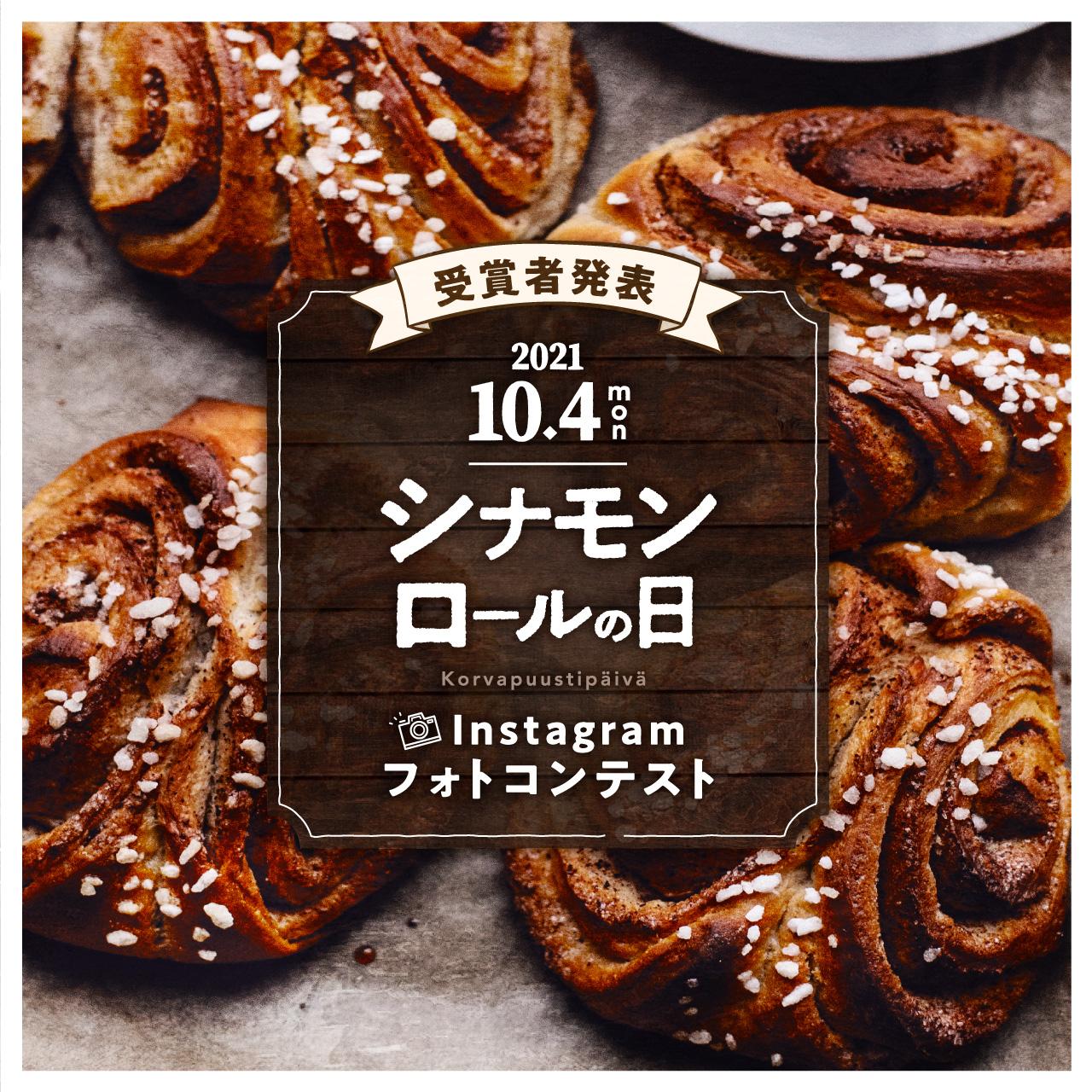 「10月4日シナモンロールの日」Instagramフォトコンテスト受賞者発表!