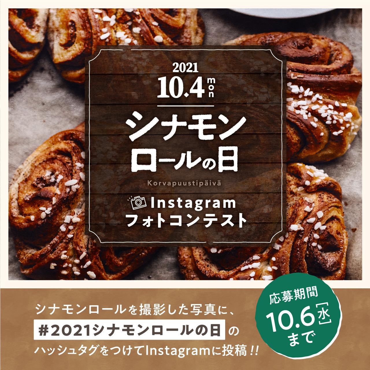 「10月4日シナモンロールの日」Instagramフォトコンテスト開催!