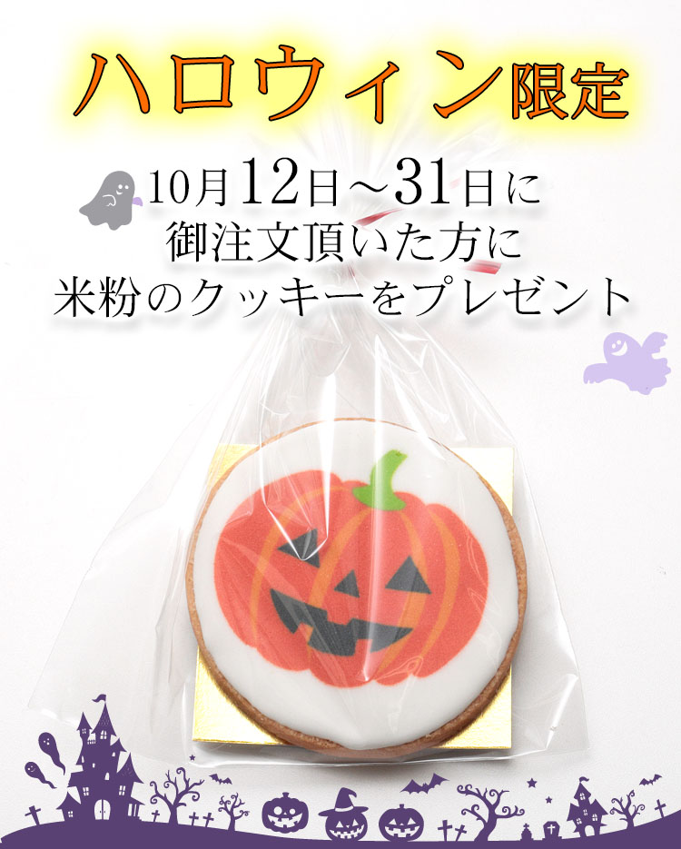 ハロウィン限定 米粉クッキープレゼント