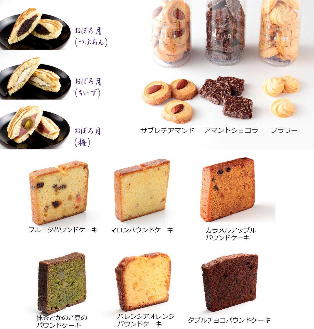 新登場!! 焼き菓子、和菓子セットの販売を開始しました!!