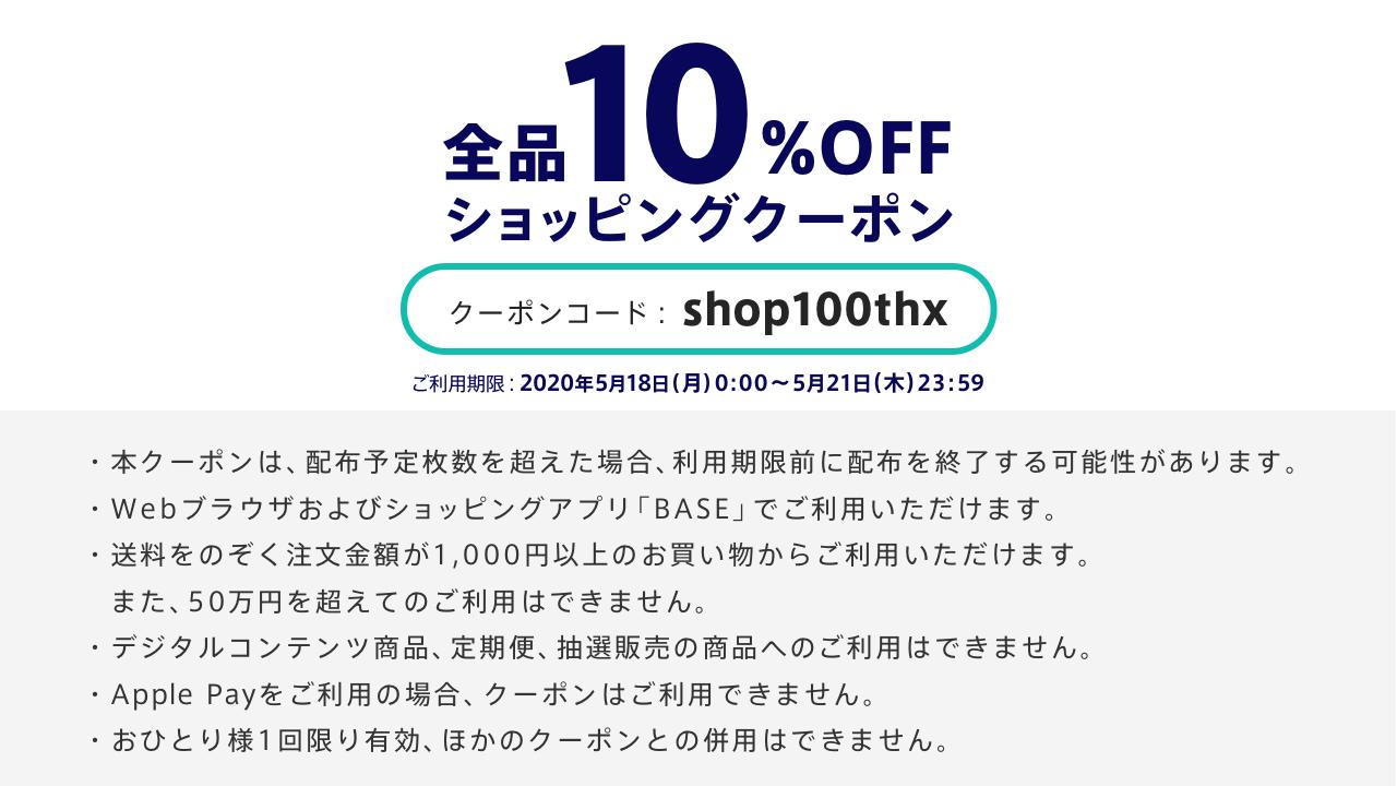 5月18日~21日 BASEより全品10%OFFクーポンプレゼント!お家で楽しくショッピング!