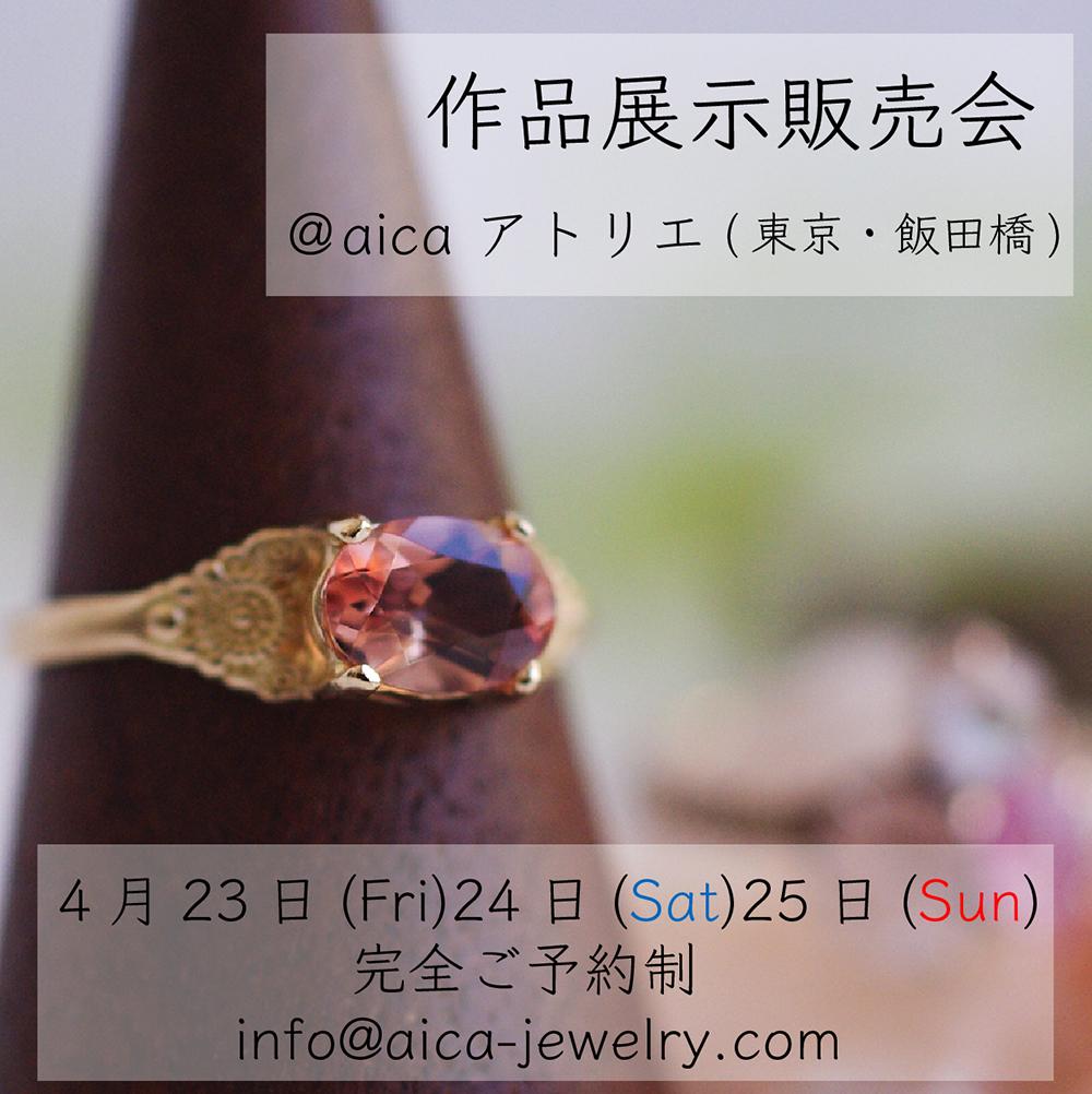 2021年4月23-25★作品展示販売会@aicaアトリエのお知らせ