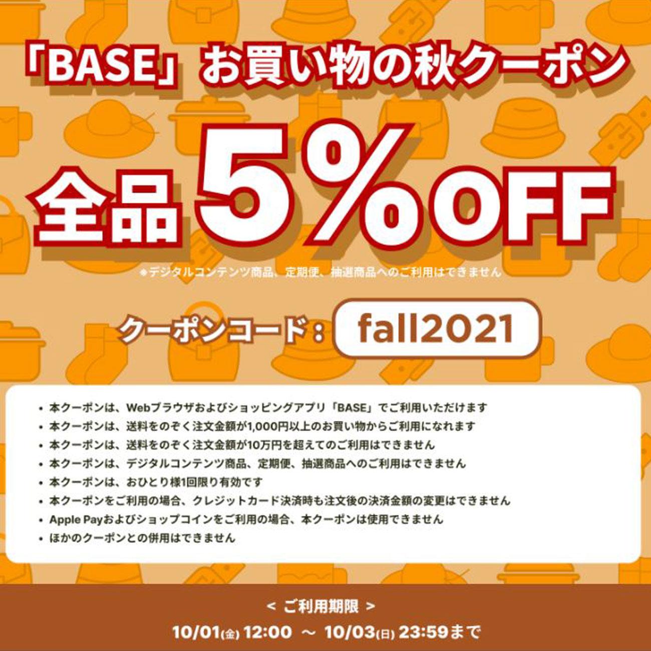 10/1(金)12時スタート!3日間限定!お買い物の秋5%OFFクーポン!