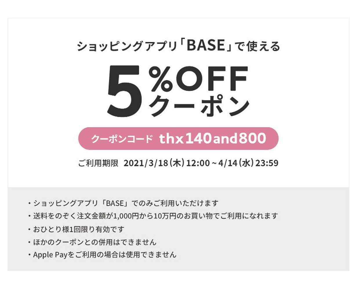 ★期間限定4/14 まで!★「BASE」5%OFFクーポンをプレゼント♪