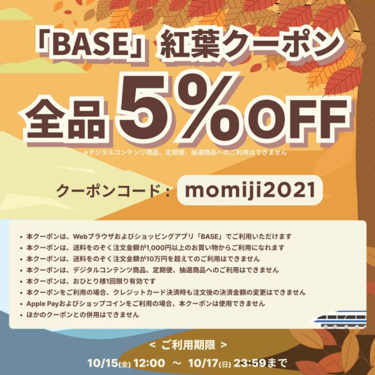 【NYANX STORE】10/15(金)12時スタート!!お買い物の秋5%OFFクーポン!