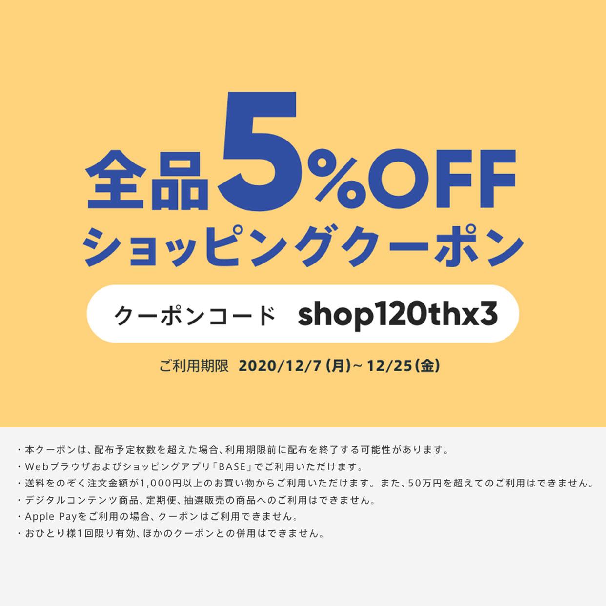 ★期間限定!★5%OFFショッピングクーポン!2020/12/7(月)~12/25(金)