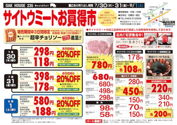 今月のお買い得市は7/30(木),7/31(金),8/1(土)の3日間です!!