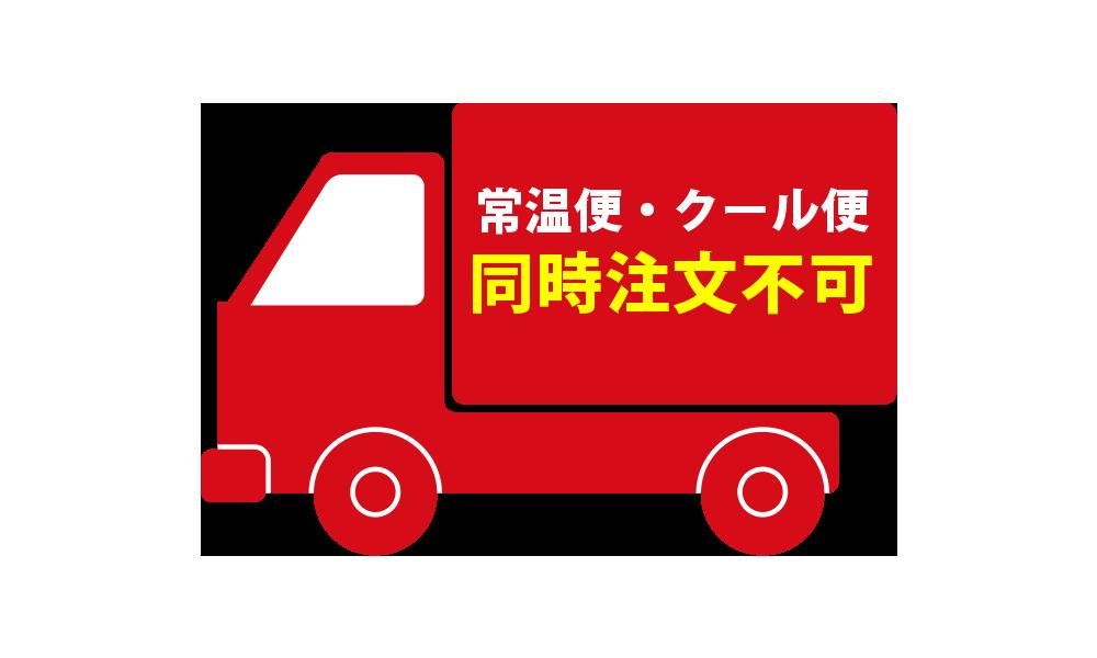 冷凍クール商品(タルト・ハニービー)と、その他の常温商品の同時購入はできません。