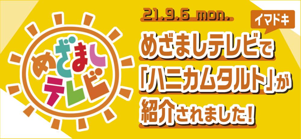 「ハニカムタルト・オランジェ」が、めざましテレビ(21.9.6 TV放送)で紹介されました♪
