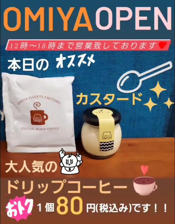 OMIYA🍮初blog_✍