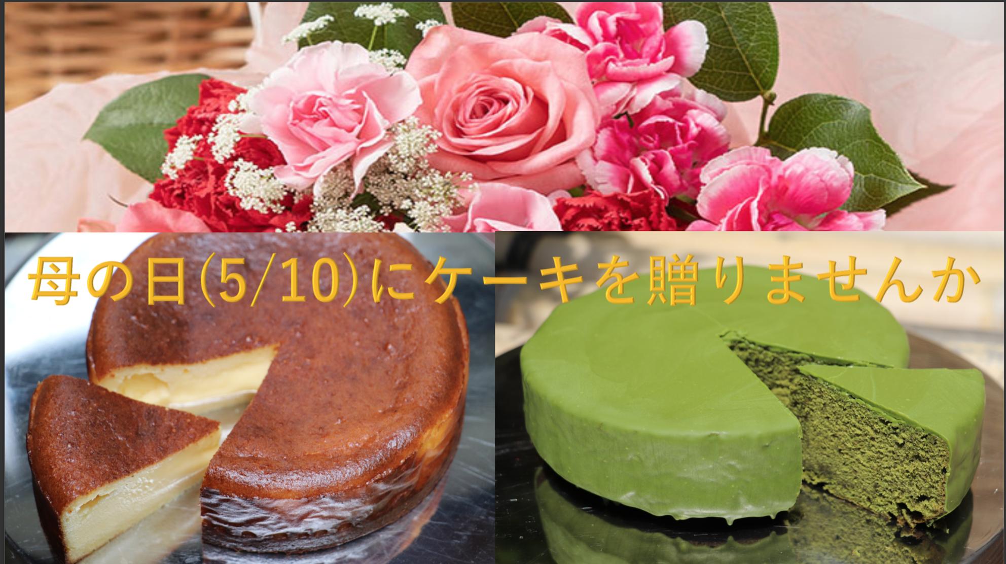 京都の宿・オーベルジュ麻布、デザート販売開始!