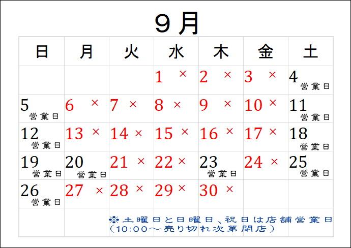 9月の店舗営業予定日