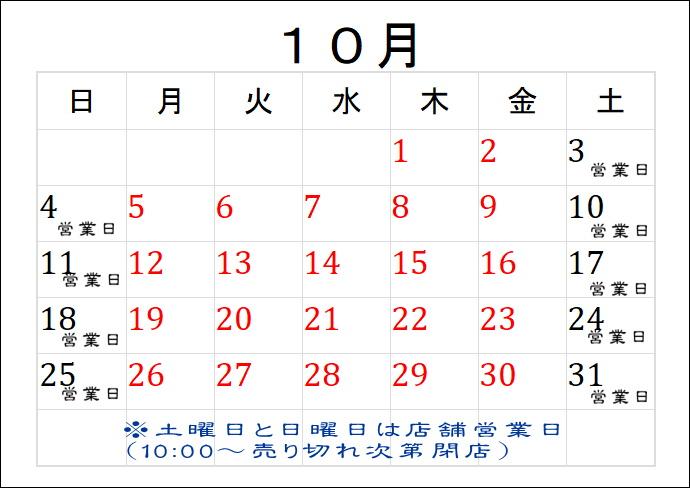10月の店舗営業予定日