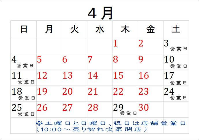 4月の店舗営業予定日