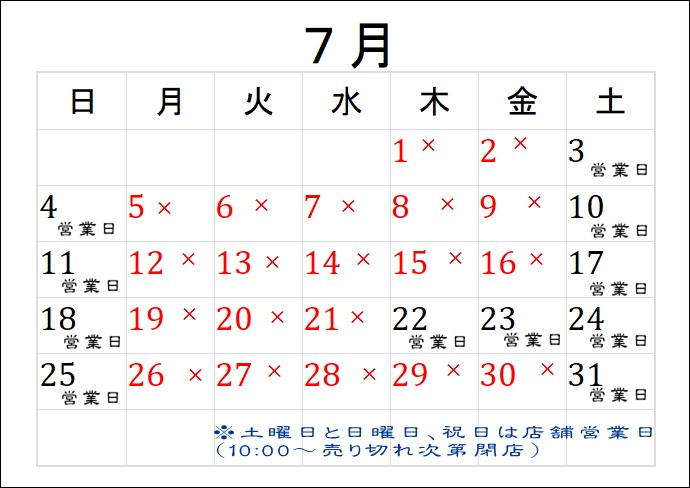 7月の店舗予定日