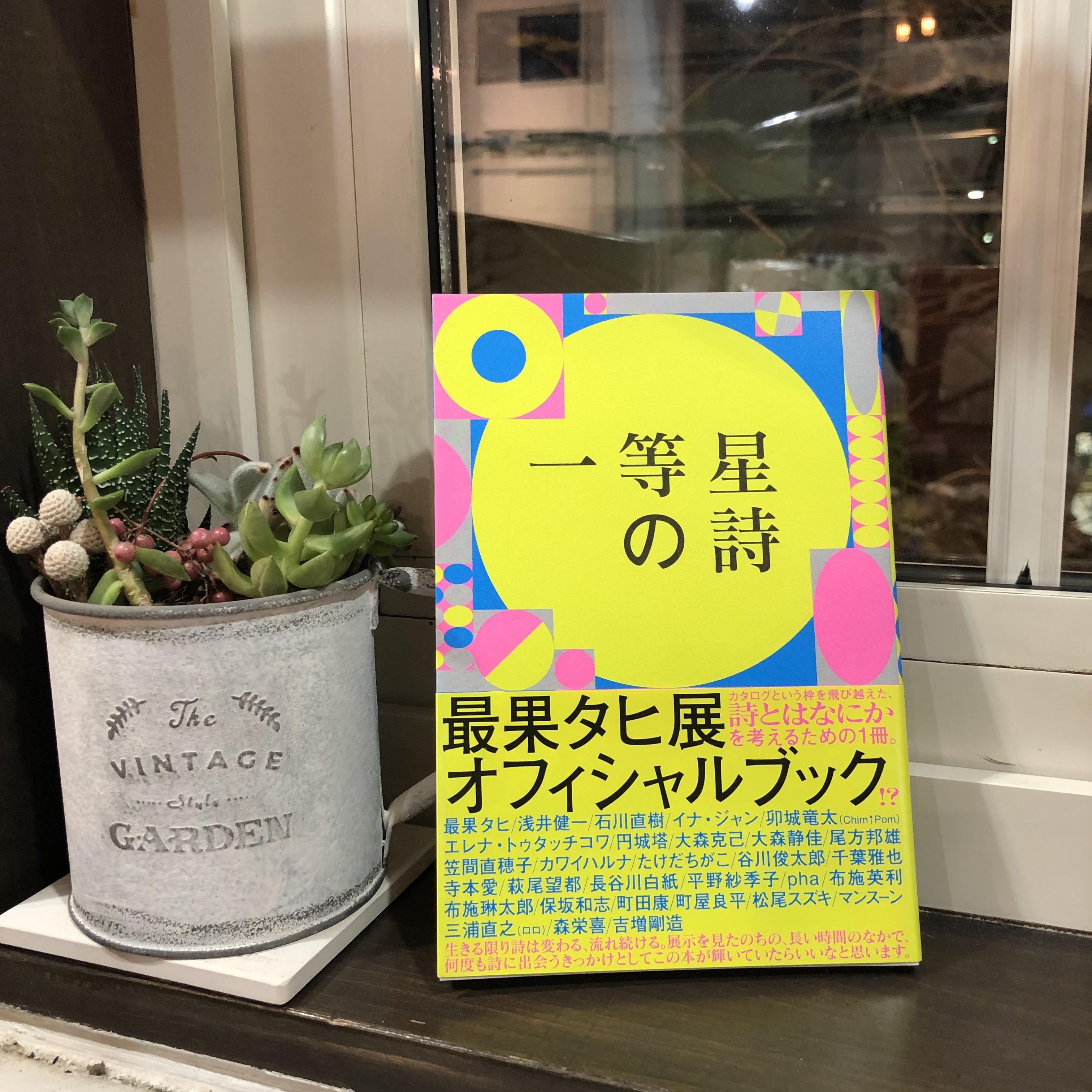 谷川俊太郎さんも寄稿。最果タヒ展オフィシャルブック『一等星の詩』入荷しました!