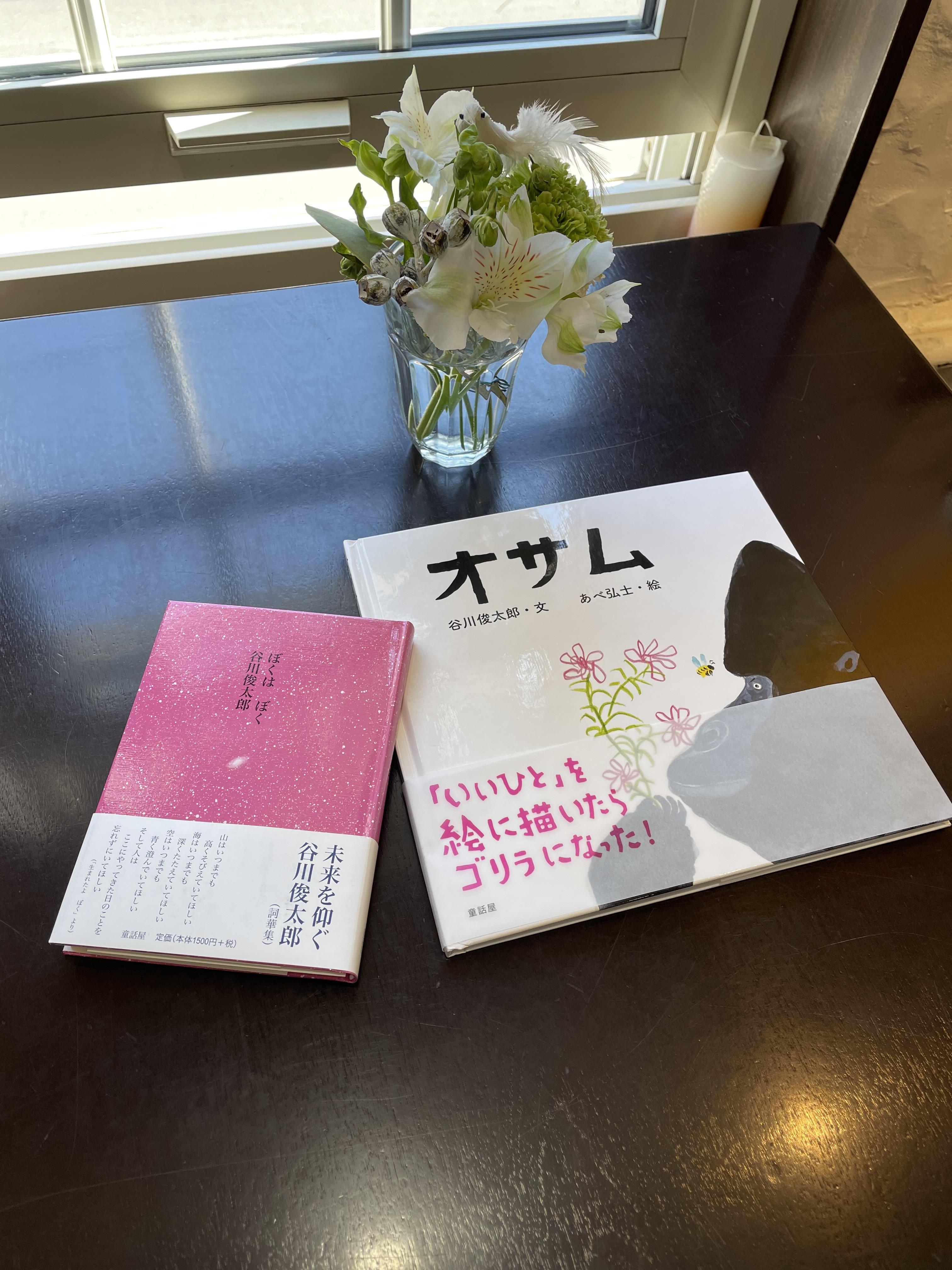 谷川俊太郎さん・あべ弘士さん新作絵本『オサム』が届きました!