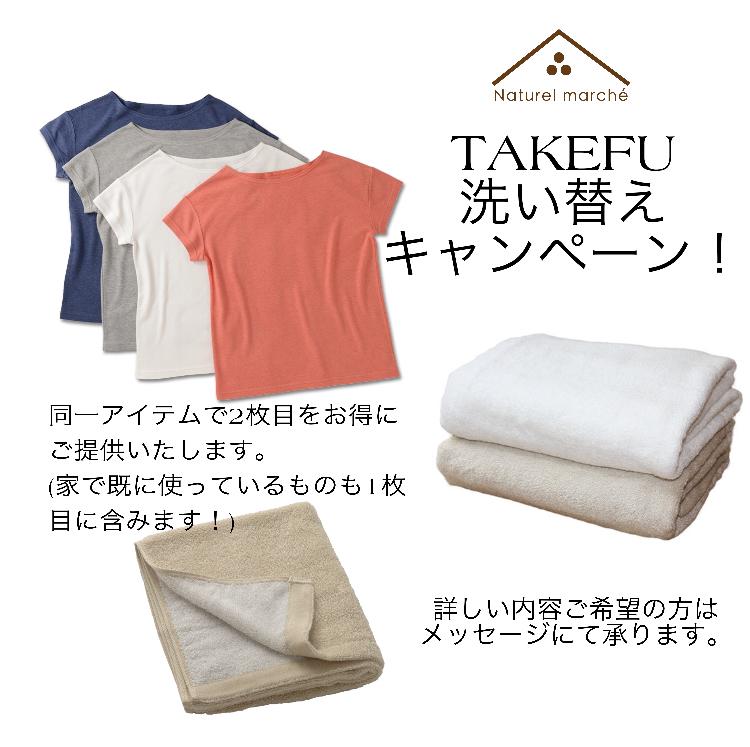 【終了】TAKEFU洗い替えキャンペーン!