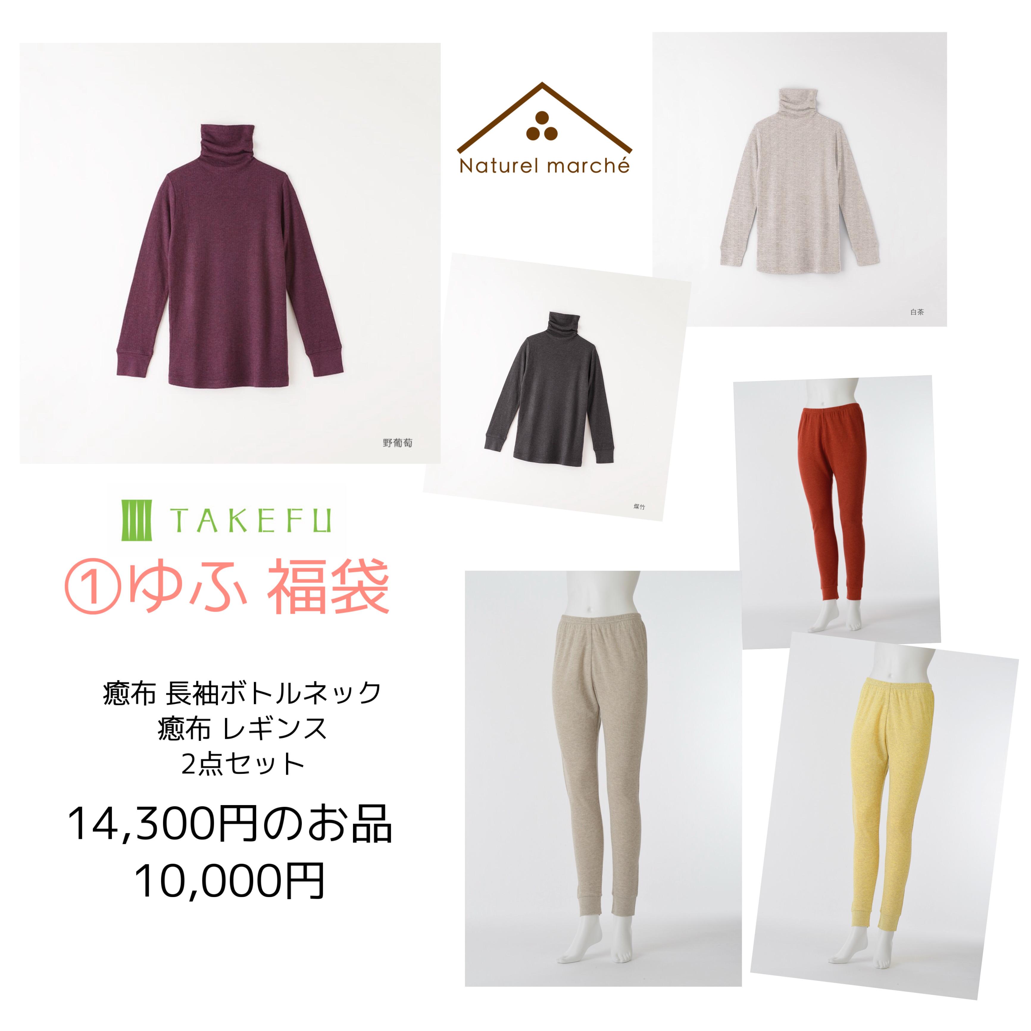 【終了】TAKEFUの福袋のご予約受付が始まりました。