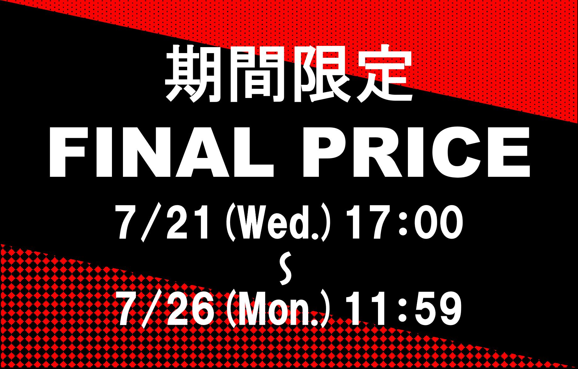 期間限定セール開催【FINAL PRICE】