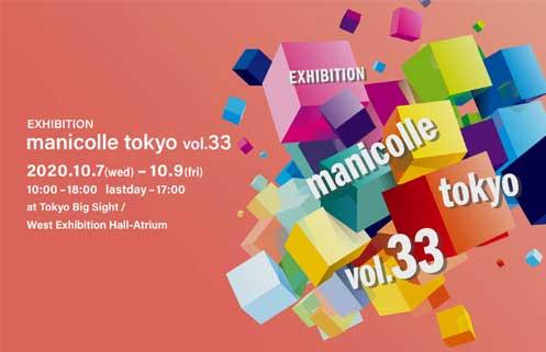 manicolle tokyo 開催(発送に遅延が予想されます)