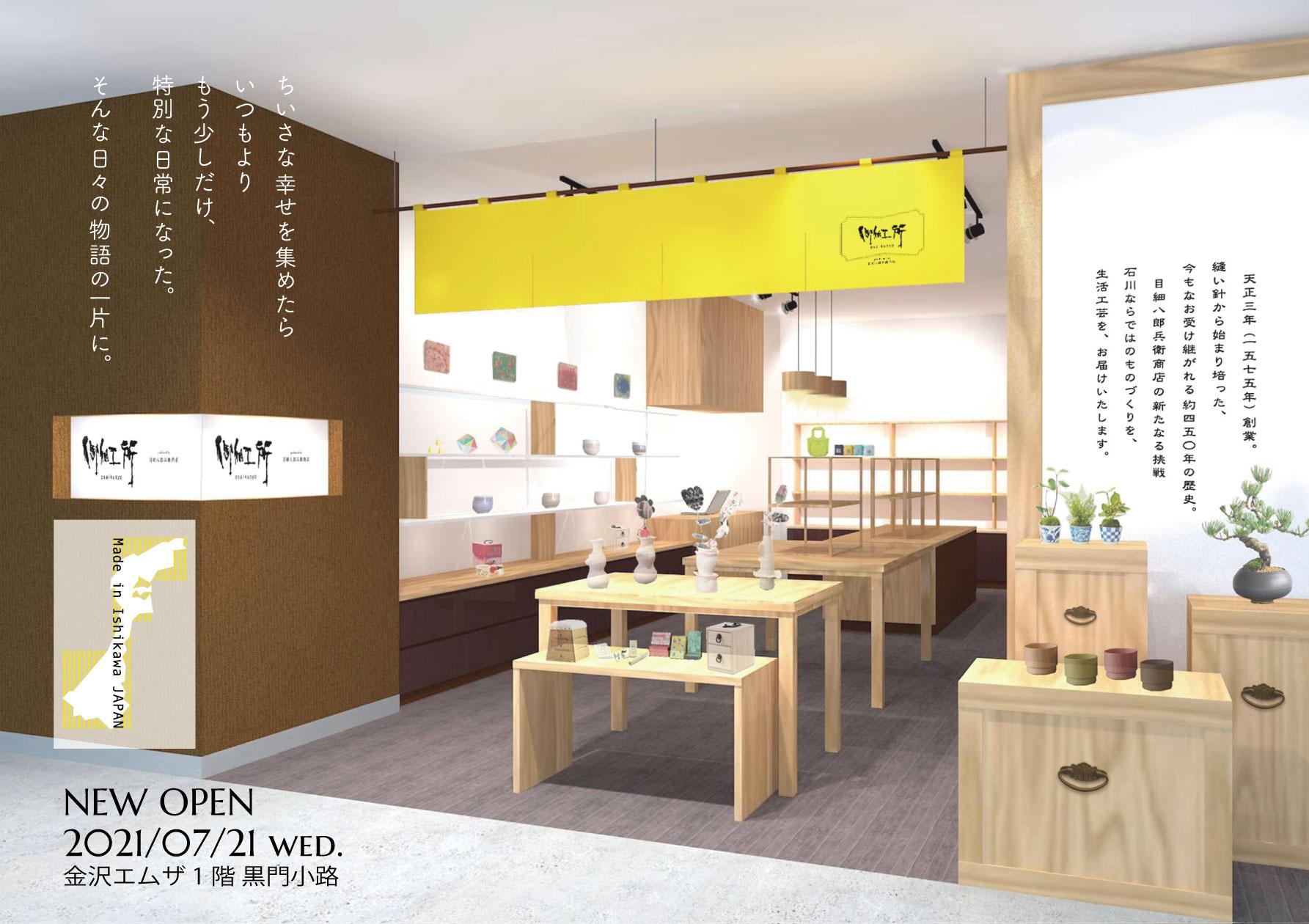 「御細工所 produced by 目細八郎兵衛商店」でのお取り扱いが始まります。
