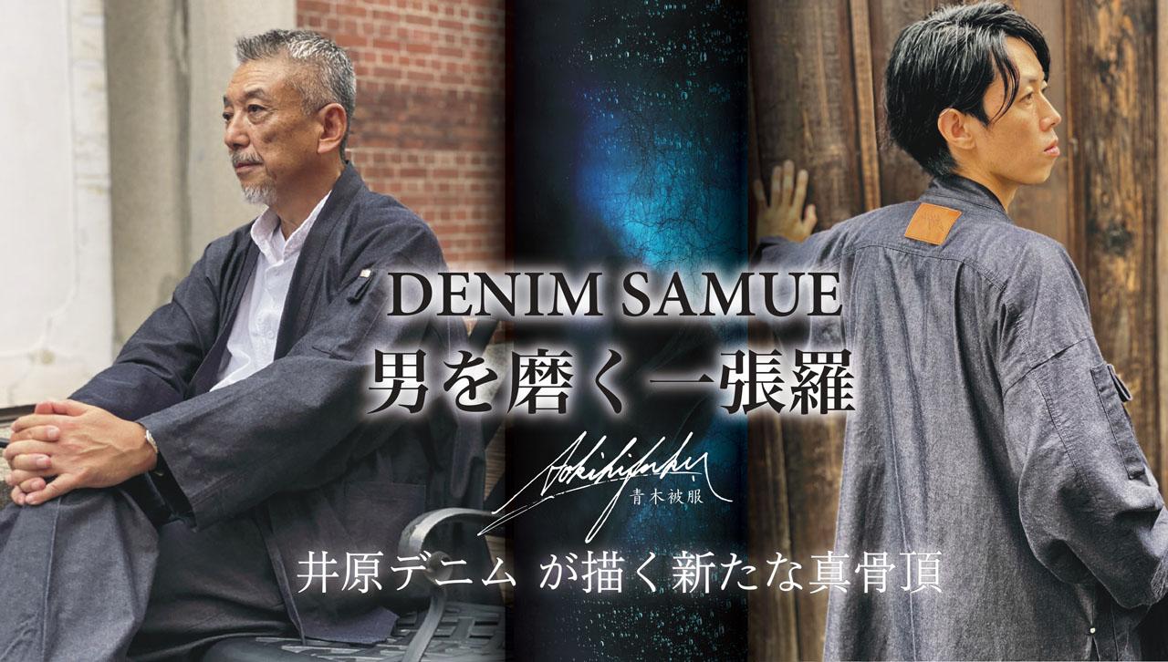 新プロジェクト、男を磨く一張羅「DENIM SAME」始動!