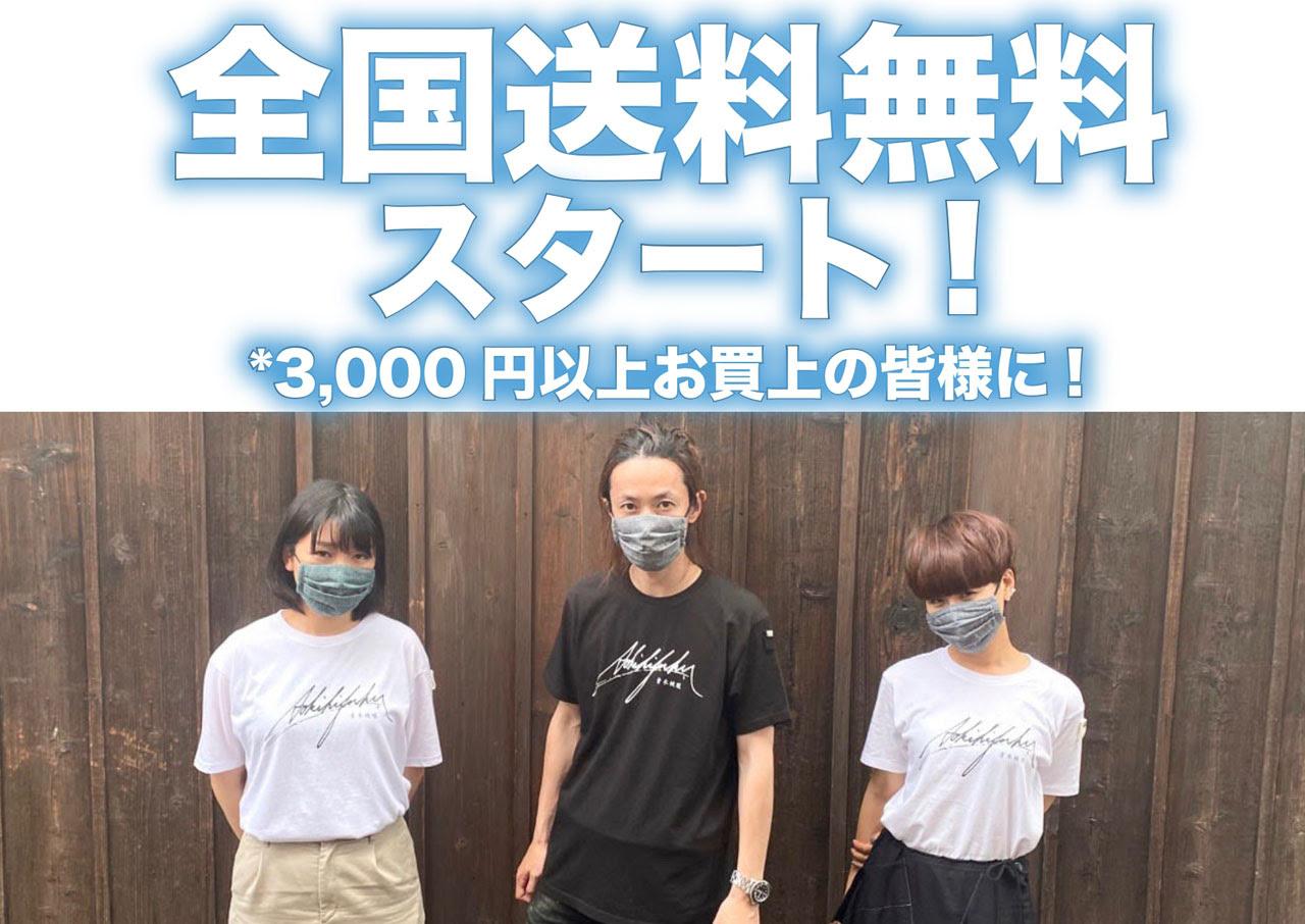 青木被服オンラインストア全国送料無料がついにスタート!!