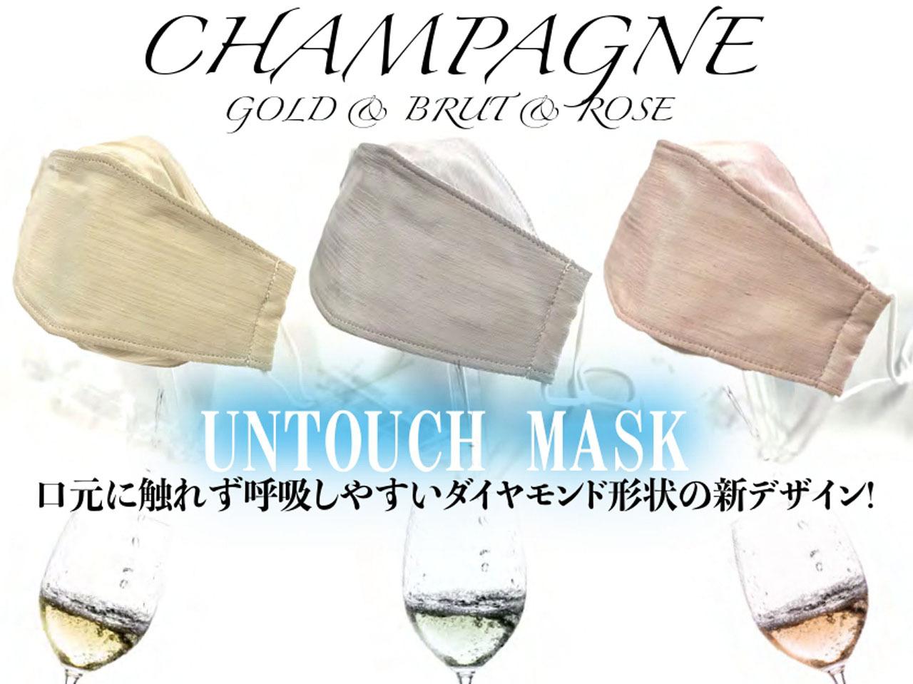 あの大人気素材が3D立体マスクにモデルチェンジして新登場!!