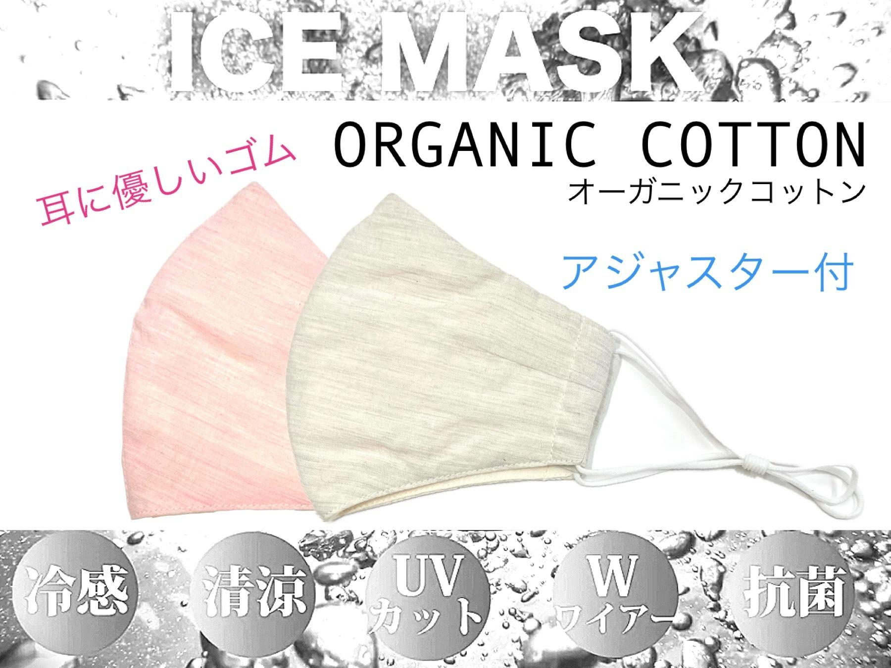 大人気ICE MASKシリーズより、地球に優しいオーガニックコットンマスクが新登場!!