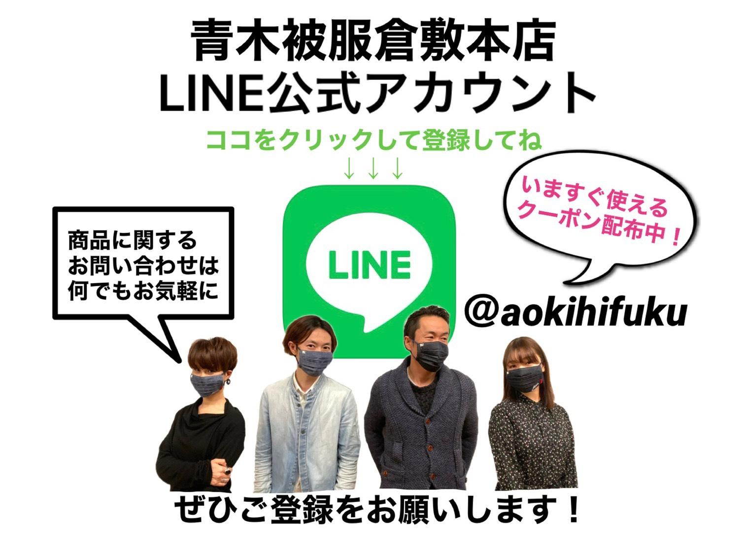 【青木被服】公式LINEアカウントが開設いたしました!