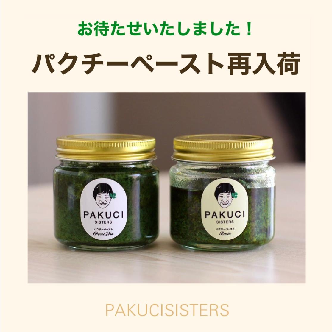 【クーポン配信】パクチーペースト再販!