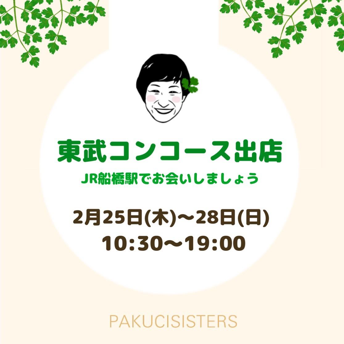 【船橋駅東武イベント情報】