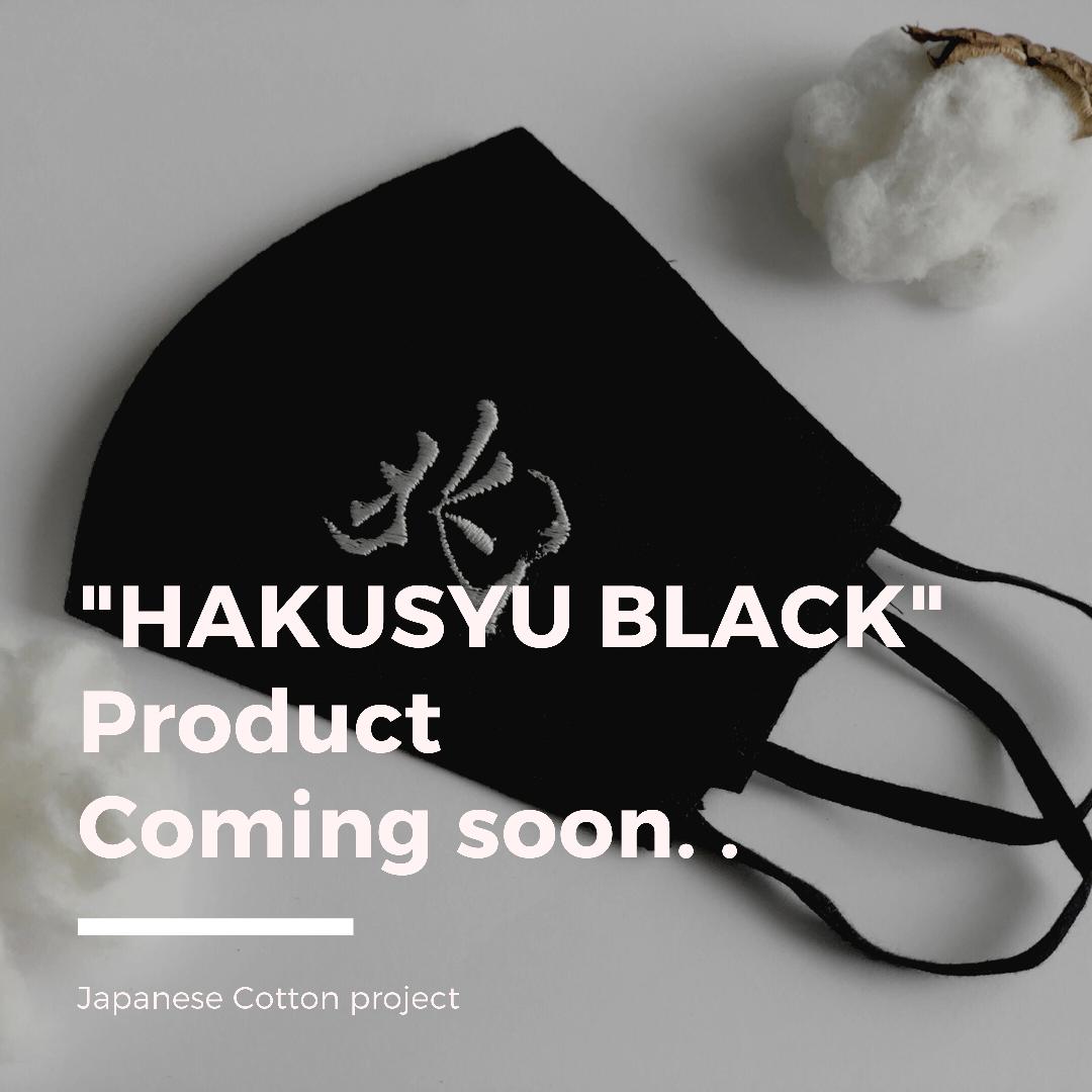 "【NEW PROJECT】""HAKUSYU BLACK"" 始動"