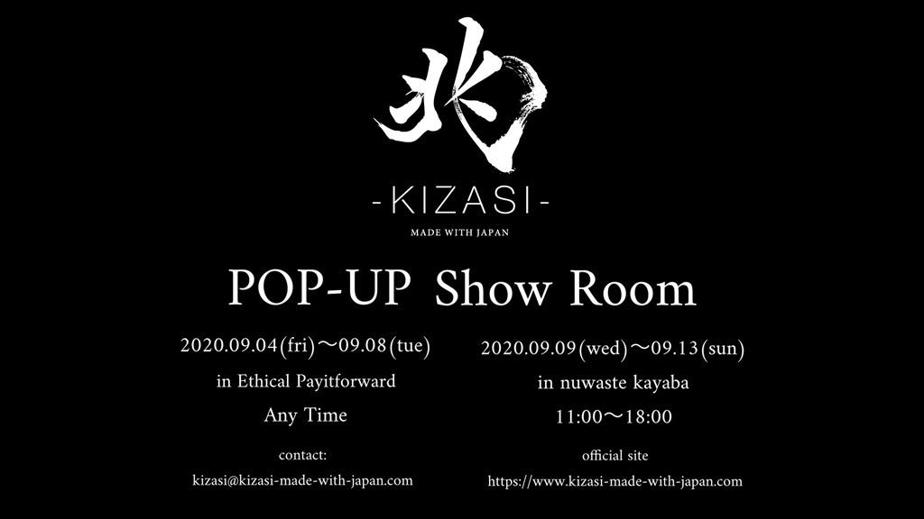 期間限定 展示POP-UP 開催決定