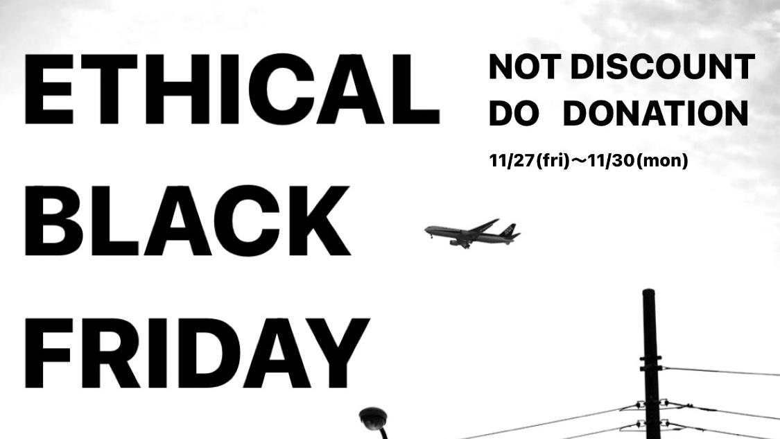 【ETHICAL BLACK FRIDAY】開催
