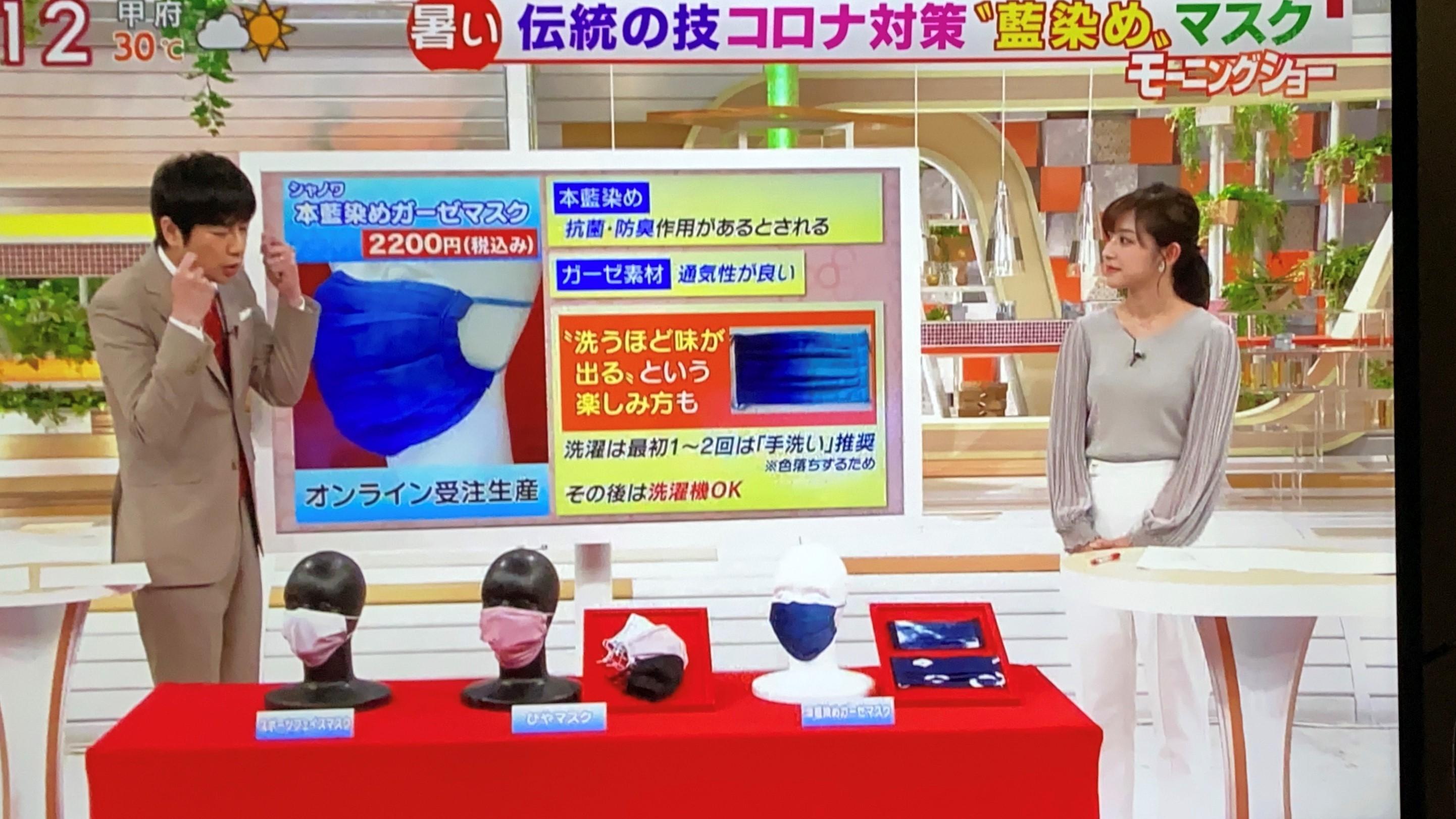 【羽鳥慎一モーニングショー】で当ショップの本藍染めマスクが紹介されました!