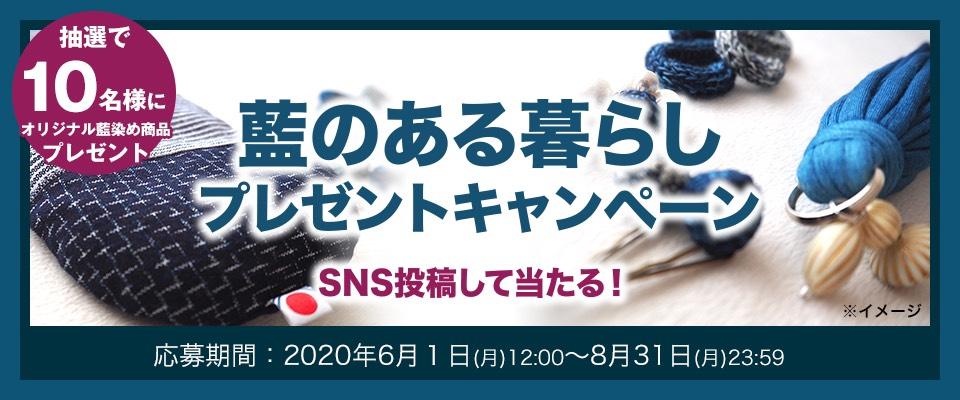 当ショップオリジナル★久留米かすり・藍染めグッズ★プレゼントキャンペーン実施中です!