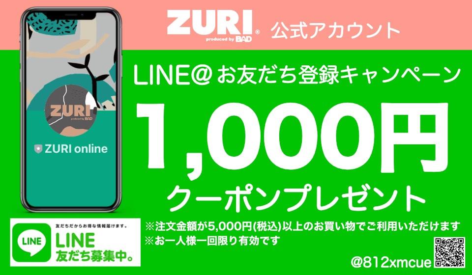 【ZURI 公式LINEアカウント お友だち登録キャンペーン】