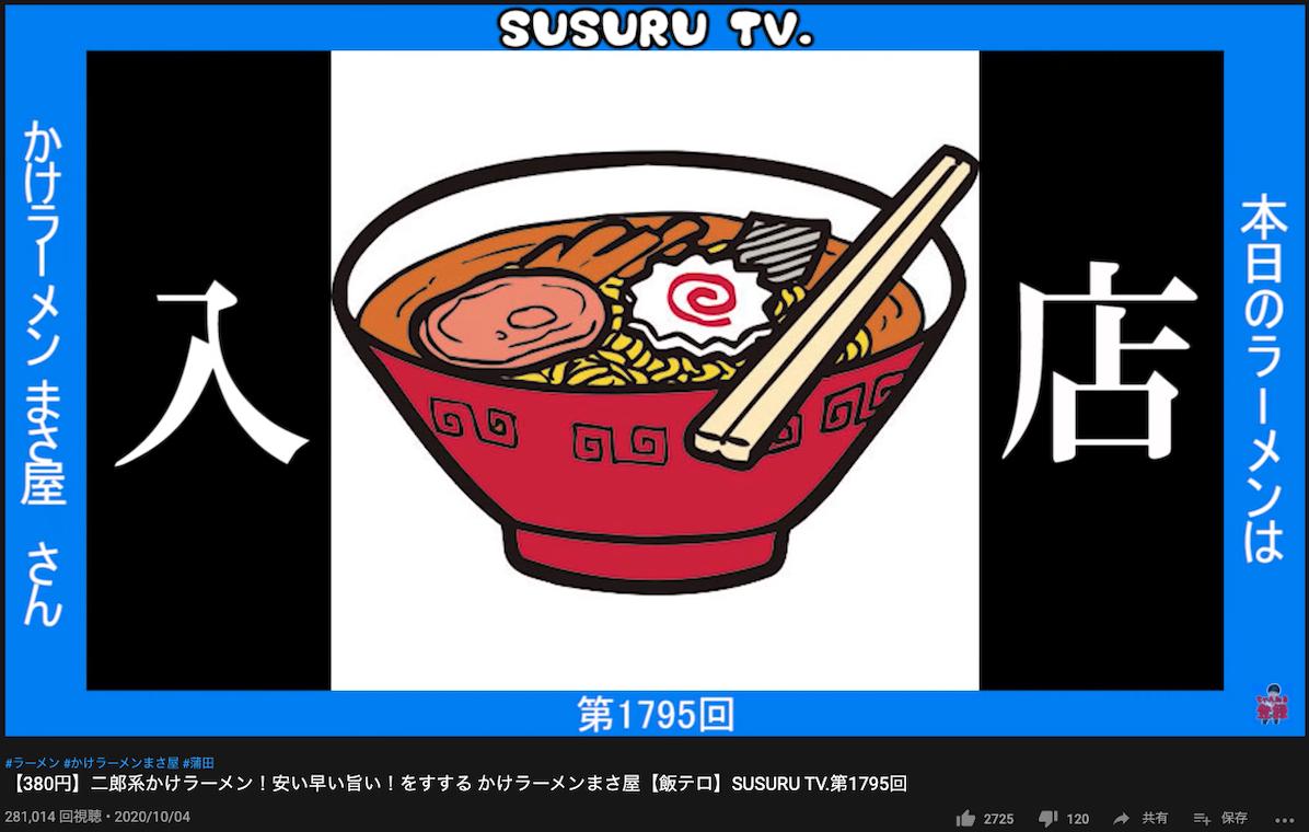 SUSURU TV.様に「まさ屋蒲田店」について動画投稿いただきました。