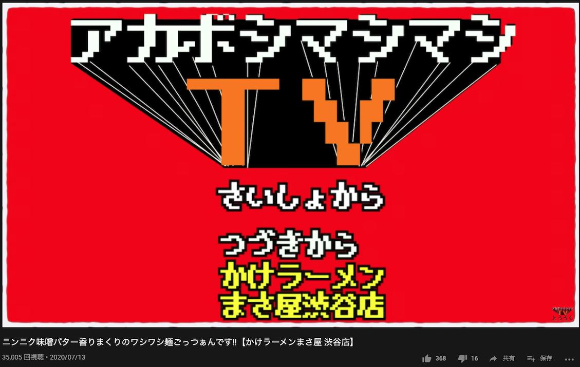 アカボシマシマシTV様に「まさ屋渋谷店」について動画投稿いただきました。