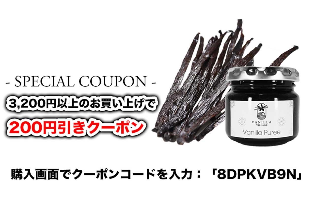 【クーポン!】3,200円以上のお買い上げで200円引きになるチャンス!