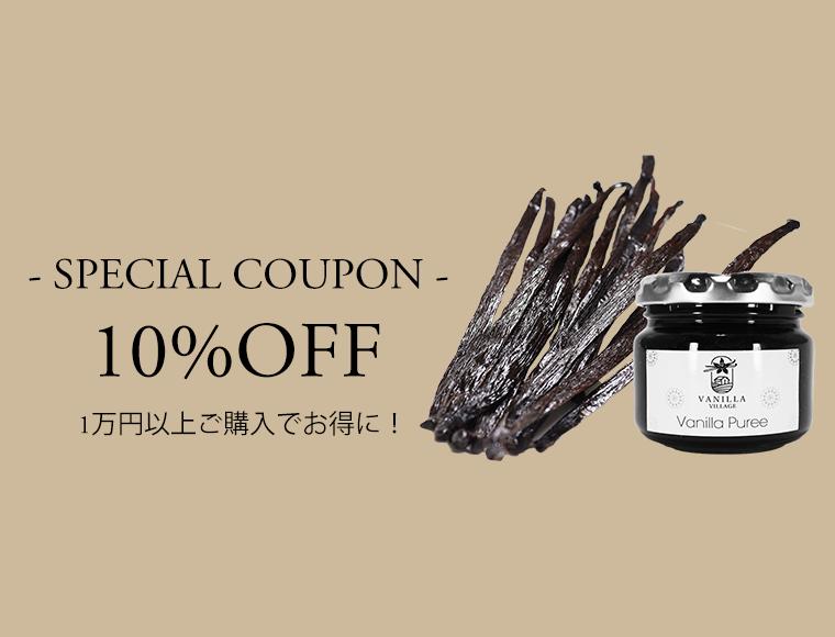 【10月限定】1万円以上のご購入で10%引きクーポン
