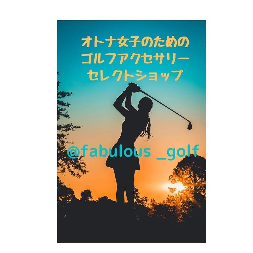 ゴルフシーズン到来!